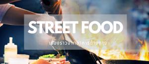 ยอดเยี่ยมของกินข้างถนนของประเทศอินเดียที่อาจส่งผลให้คุณน้ำลายหก